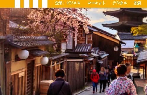 【マネー現代】京都・民泊バブル「はしご外し」の顛末