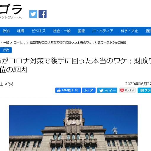 京都市がコロナ対策で後手に回った本当のワケ:財政ワースト2位の原因